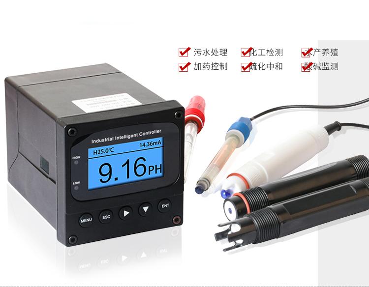 0 工业在线ph计 反应釜/加酸加碱控制/污水处理