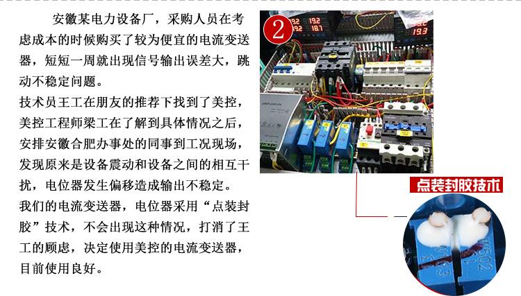 美控mik-dzi-b 穿孔式直流电流变送器